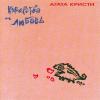 Коварство и любовь - альбом Агата Кристи