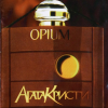 Опиум - альбом Агата Кристи