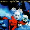 Ураган - альбом Агата Кристи