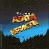 Чудеса - альбом Агата Кристи