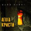 Майн Кайф? - альбом Агата Кристи