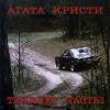 Триллер. Часть 1 - альбом Агата Кристи