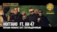 Russian Paradise (feat. Ноггано) - клип группы АК-47
