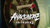 Ненавижу - клип группы 170|Anacondaz
