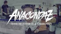 Пока не готов - клип группы 170|Anacondaz