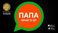Папа, What's Up - клип группы 431|Баста