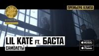 Самолёты (feat. Lil Kate) - клип группы 431|Баста