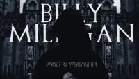 Привет из преисподней - клип группы Billy Milligan