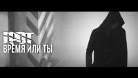 Время или ты - клип группы 214|Грот