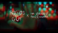 Ни одного пассажира ft. Rigos - клип группы Guf