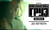 До Вечера (feat. Гансэлло) - клип группы 54|Каспийский груз