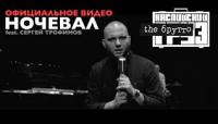 Ночевал feat. Сергей Трофимов - клип группы Каспийский груз