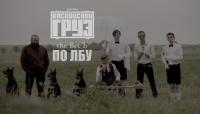 По Лбу - клип группы 54|Каспийский груз