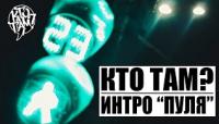 Интро «Пуля» - клип группы Кто ТАМ?