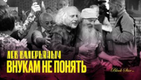 Внукам не понять (Лев Валерьяныч) - клип группы 246|L'One