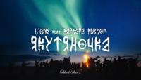 Якутяночка ft. Варвара Визбор - клип группы 246|L'One