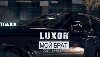 Мой брат - клип группы Luxor