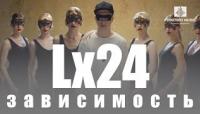 Зависимость - клип группы Lx24