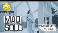 Поменяй меня (Astral) - клип группы Mad Solo