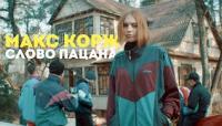 Слово пацана - клип группы Макс Корж