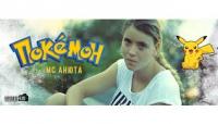 Покемон - клип группы 251|MC Анюта