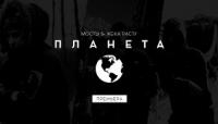 Планета (feat. Жека Расту) - клип группы 219|Мосты