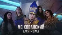 AVE HOVA - клип группы 736|MC Хованский