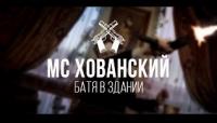 Батя в Здании - клип группы 736|MC Хованский