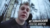 Прости меня, Оксимирон - клип группы 736|MC Хованский