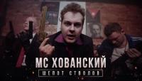 Шепот Стволов - клип группы 736|MC Хованский