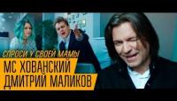 Спроси у своей мамы & Дмитрий Маликов - клип группы 736|MC Хованский