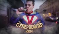 Супервейпер (2к16) - клип группы 736|MC Хованский
