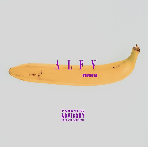 «A L F V» - новый альбом от Пика