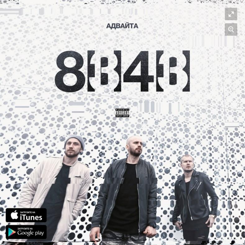 Адвайта - новый альбом «8343»