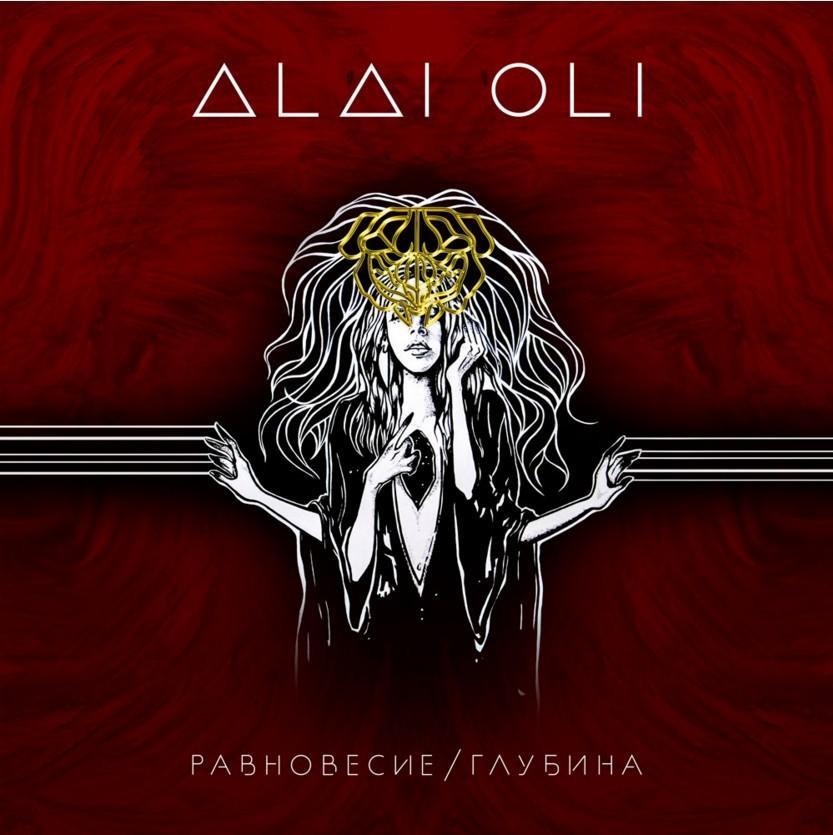Alai Oli - новый альбом «Равновесие и глубина»