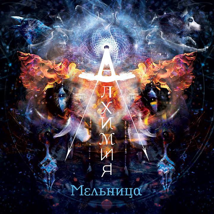 «Алхимия» (2015) - новый альбом группы Мельница