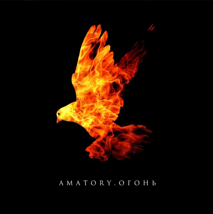 [Amatory] - новый EP Огонь