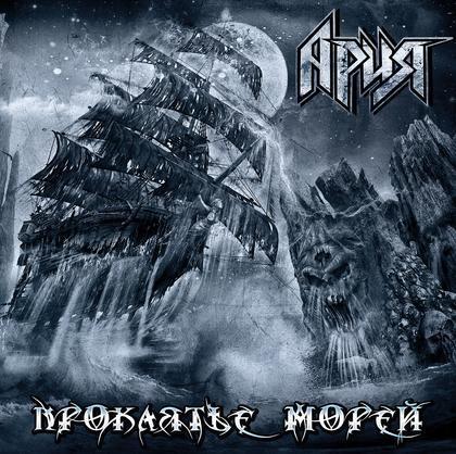 Ария - новый альбом «Проклятье Морей»