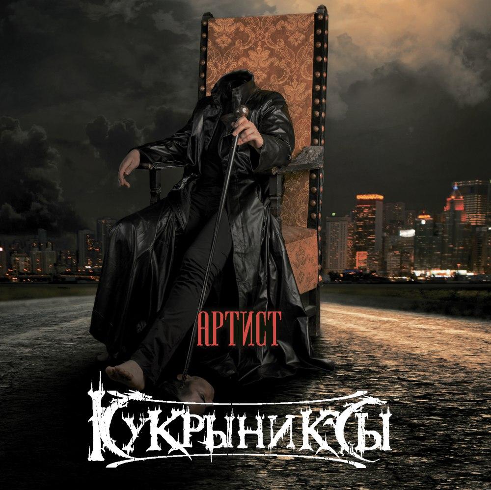 Артист - новый студийный альбом группы Кукрыниксы