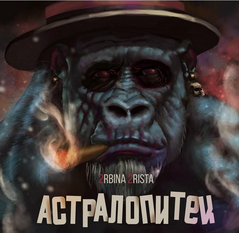 Астралопитек - альбом от 2rbina 2rista