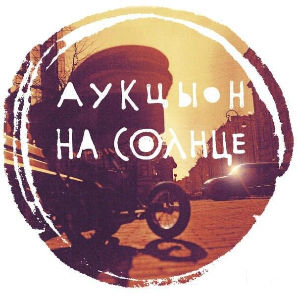 Аукцыон - новый альбом «На солнце» 2016
