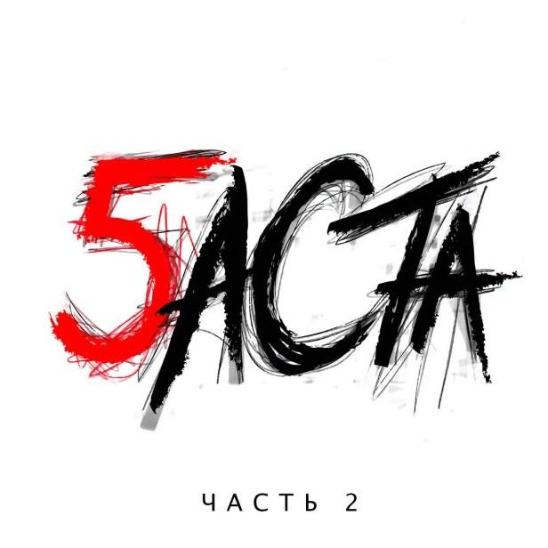 Баста представил вторую часть своего нового альбома