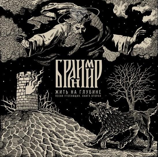 Бранимир выпустил новый альбом «Жить на глубине»