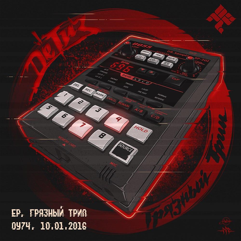 Челябинске рэперы ОУ74 представили новый EP