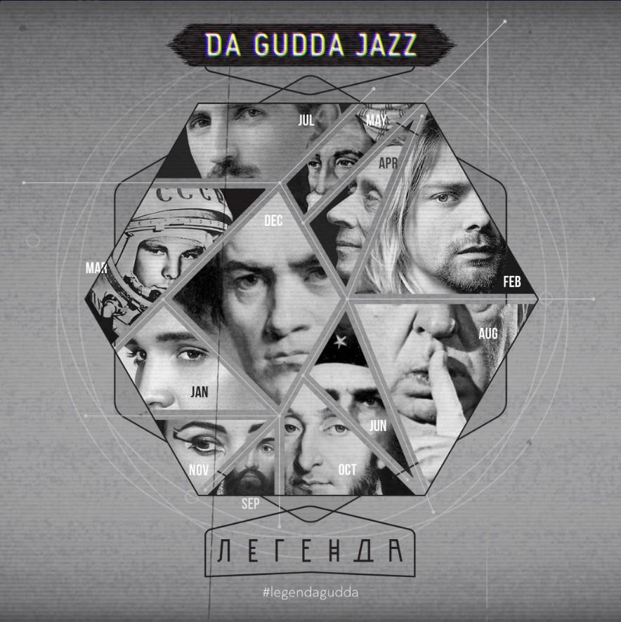 Da Gudda Jazz - Легенда (новый альбом)