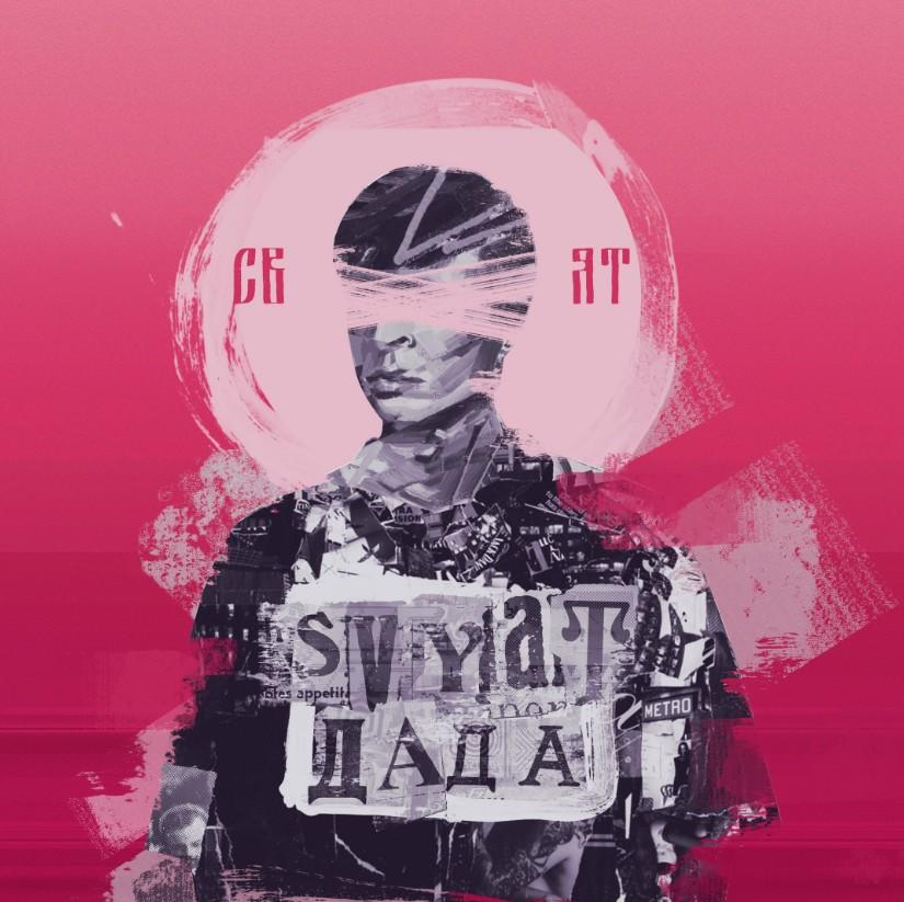 «ДаДа» 2016 - новый альбом от Svyat
