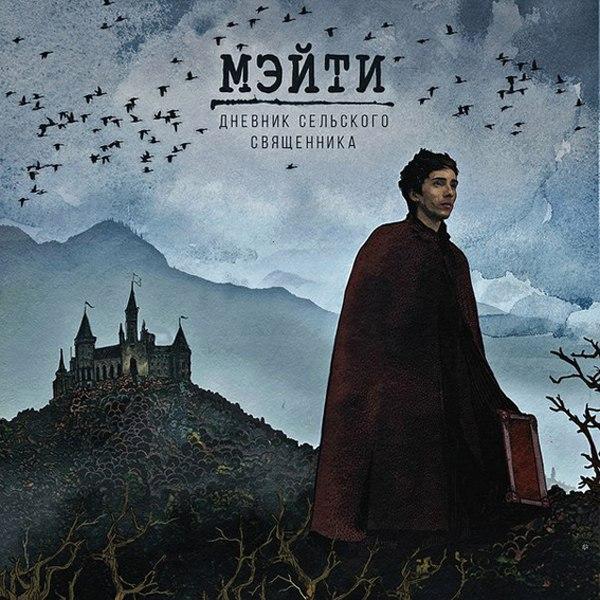 Дневник сельского священника - новый альбом Мэйти