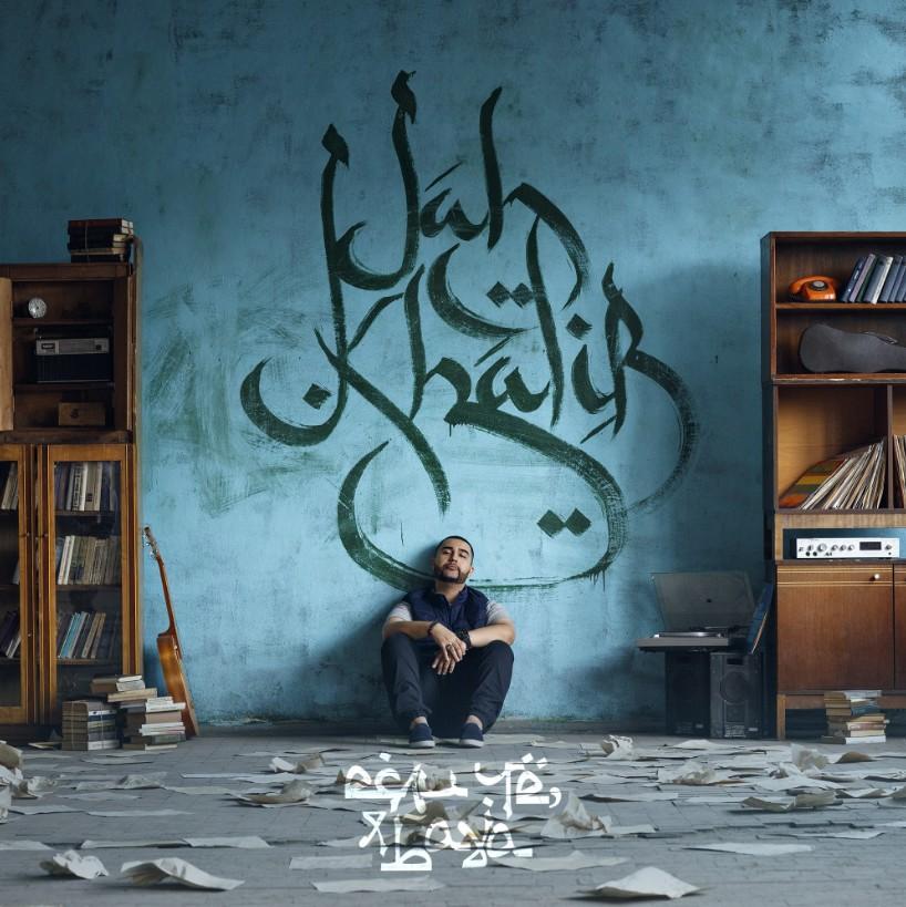 Если Чё Я Баха - Jah Khalib выпустил дебютный альбом