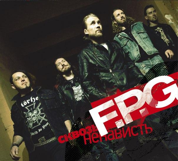 FPG - пятый студийный альбом «Сквозь ненависть»