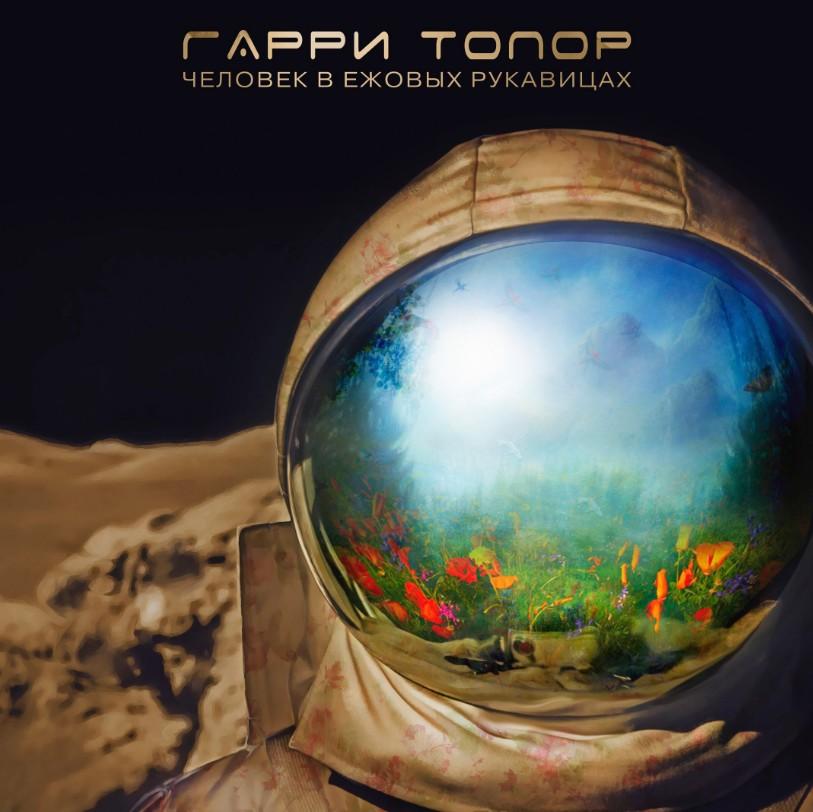 Гарри Топор - новый альбом «Человек в ежовых рукавицах»